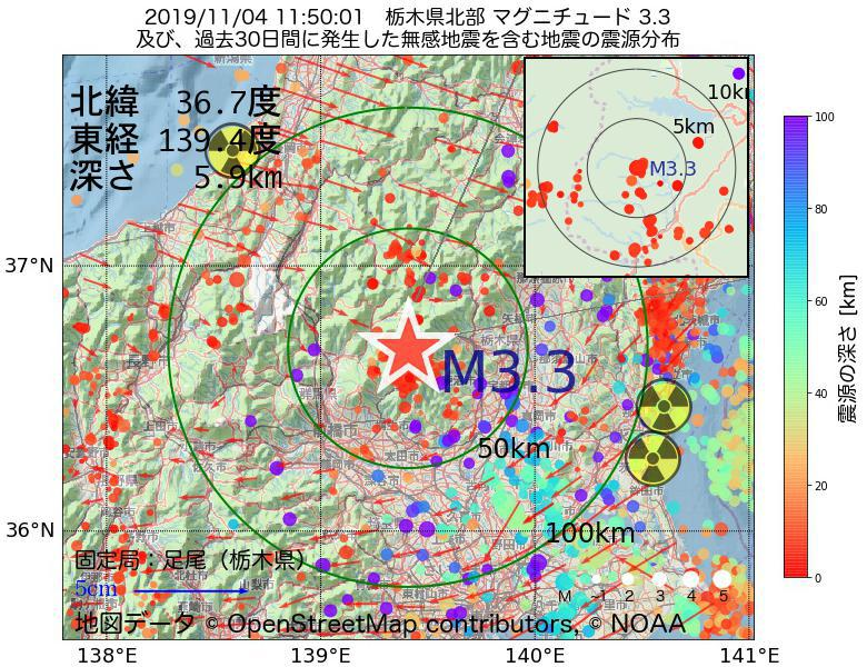 地震震源マップ:2019年11月04日 11時50分 栃木県北部でM3.3の地震