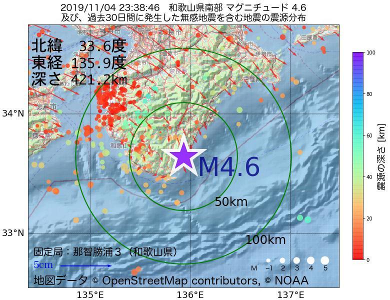 地震震源マップ:2019年11月04日 23時38分 和歌山県南部でM4.6の地震