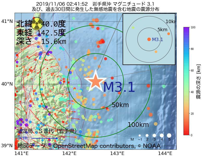 地震震源マップ:2019年11月06日 02時41分 岩手県沖でM3.1の地震