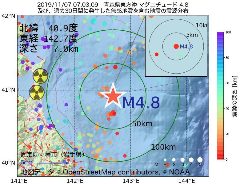 地震震源マップ:2019年11月07日 07時03分 青森県東方沖でM4.8の地震