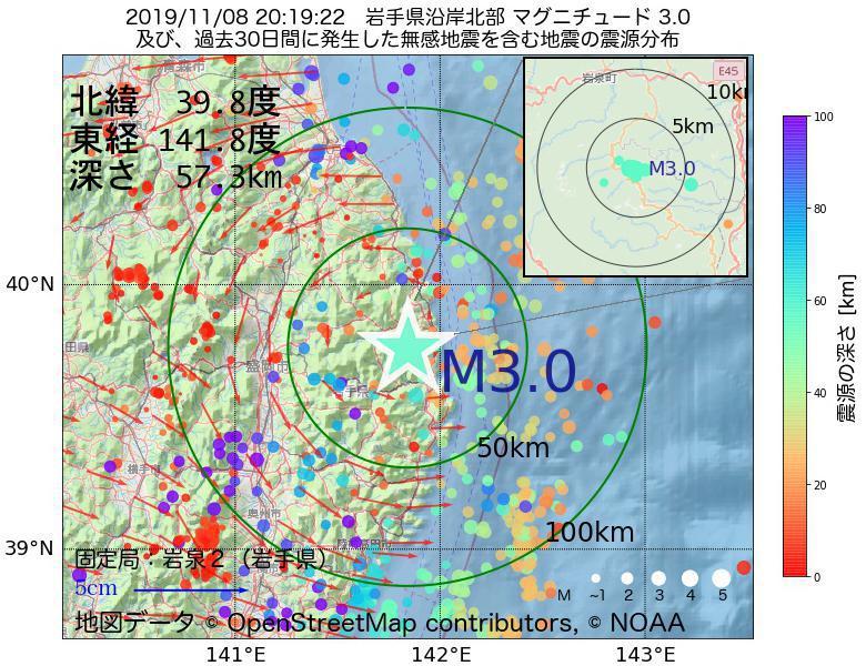 地震震源マップ:2019年11月08日 20時19分 岩手県沿岸北部でM3.0の地震