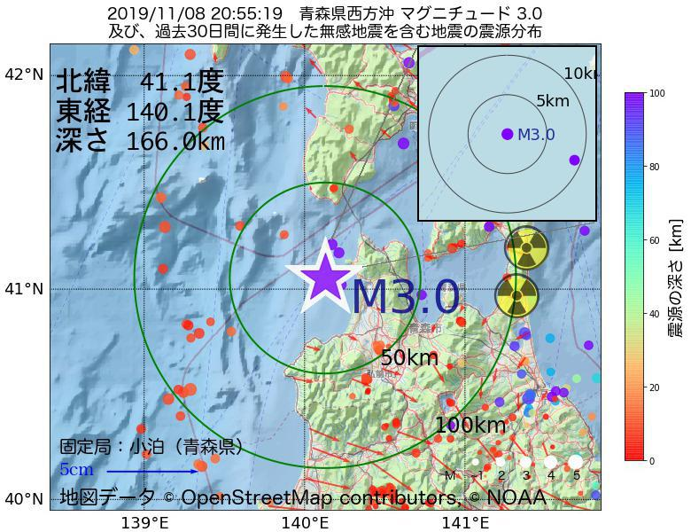 地震震源マップ:2019年11月08日 20時55分 青森県西方沖でM3.0の地震
