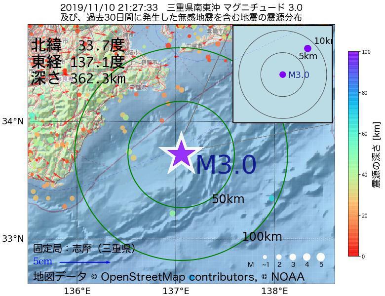 地震震源マップ:2019年11月10日 21時27分 三重県南東沖でM3.0の地震