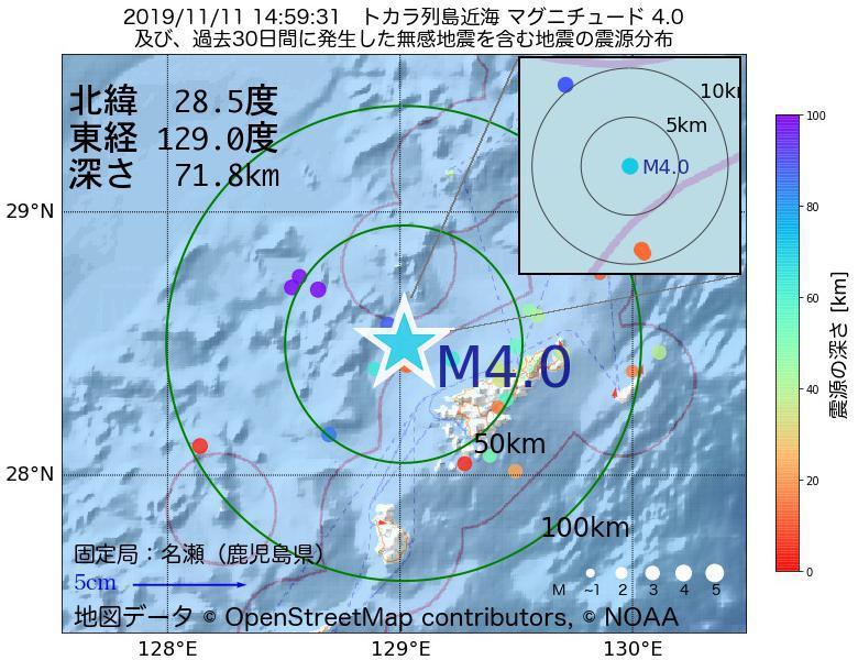地震震源マップ:2019年11月11日 14時59分 トカラ列島近海でM4.0の地震