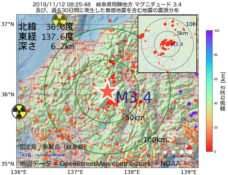 地震震源マップ:2019年11月12日 08時25分 岐阜県飛騨地方でM3.4の地震