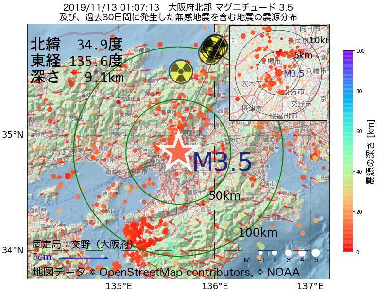 地震震源マップ:2019年11月13日 01時07分 大阪府北部でM3.5の地震