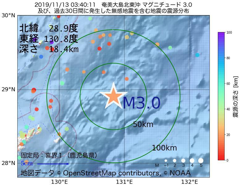 地震震源マップ:2019年11月13日 03時40分 奄美大島北東沖でM3.0の地震