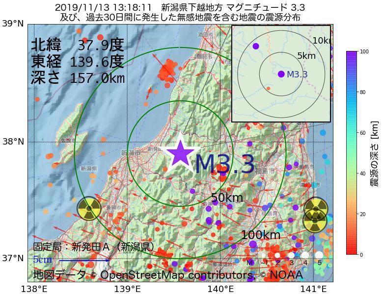 地震震源マップ:2019年11月13日 13時18分 新潟県下越地方でM3.3の地震