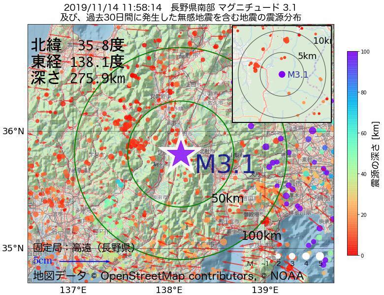 地震震源マップ:2019年11月14日 11時58分 長野県南部でM3.1の地震