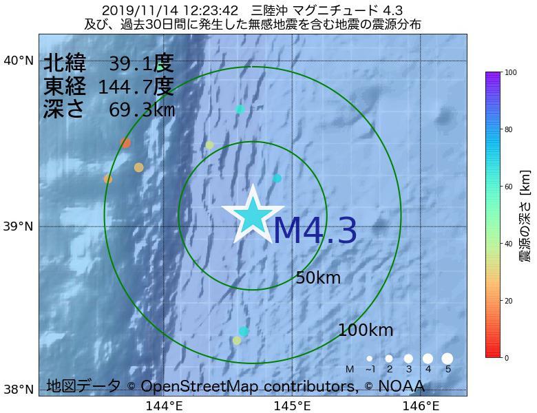 地震震源マップ:2019年11月14日 12時23分 三陸沖でM4.3の地震