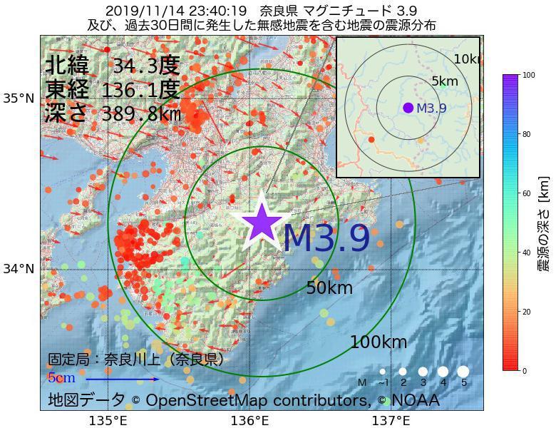 地震震源マップ:2019年11月14日 23時40分 奈良県でM3.9の地震