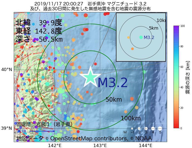 地震震源マップ:2019年11月17日 20時00分 岩手県沖でM3.2の地震