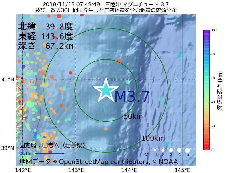 地震震源マップ:2019年11月19日 07時49分 三陸沖でM3.7の地震