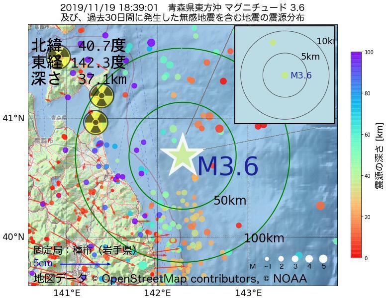 地震震源マップ:2019年11月19日 18時39分 青森県東方沖でM3.6の地震