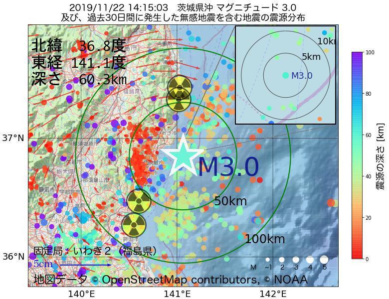 地震震源マップ:2019年11月22日 14時15分 茨城県沖でM3.0の地震
