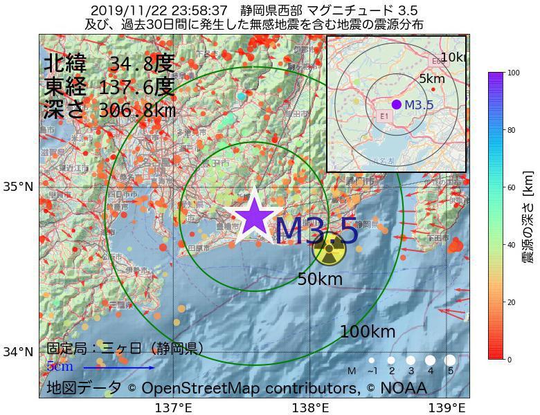 地震震源マップ:2019年11月22日 23時58分 静岡県西部でM3.5の地震