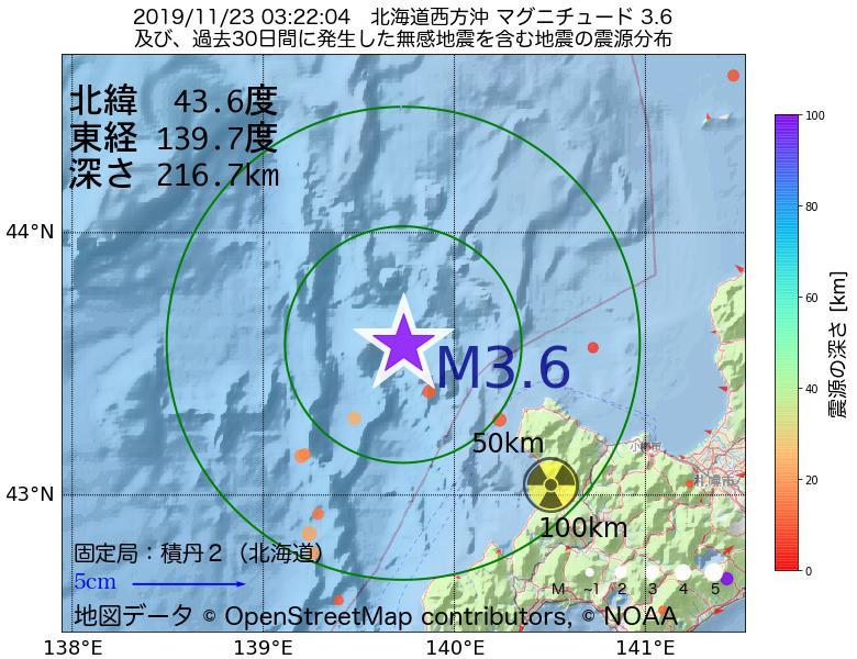 地震震源マップ:2019年11月23日 03時22分 北海道西方沖でM3.6の地震