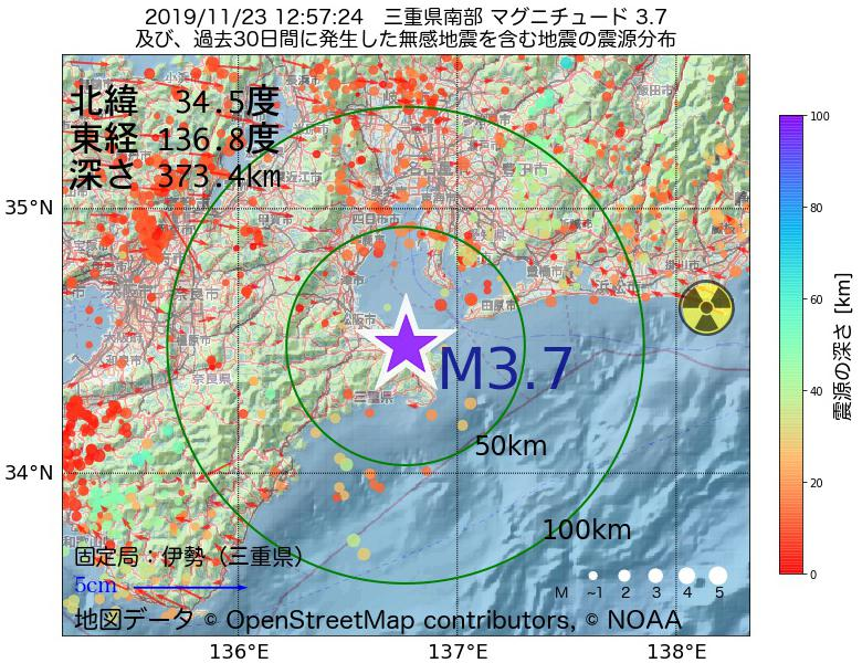 地震震源マップ:2019年11月23日 12時57分 三重県南部でM3.7の地震