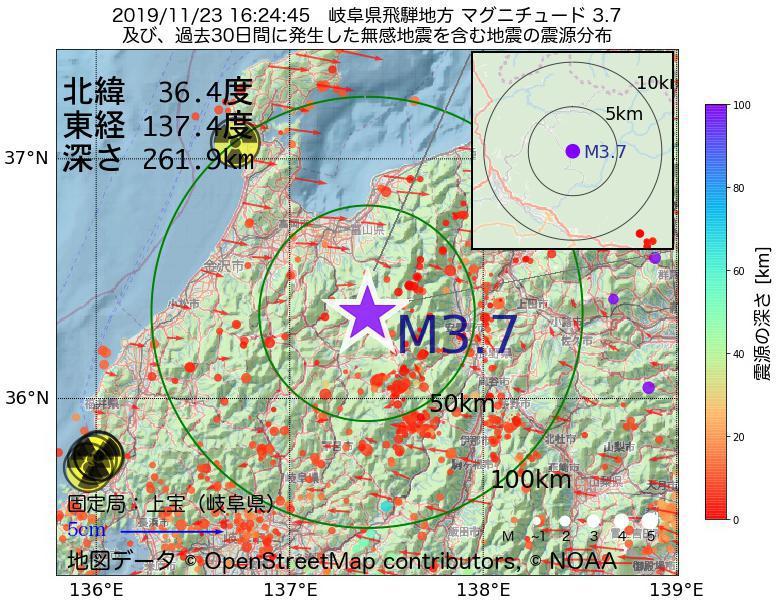 地震震源マップ:2019年11月23日 16時24分 岐阜県飛騨地方でM3.7の地震