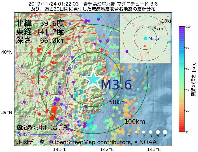 地震震源マップ:2019年11月24日 01時22分 岩手県沿岸北部でM3.6の地震