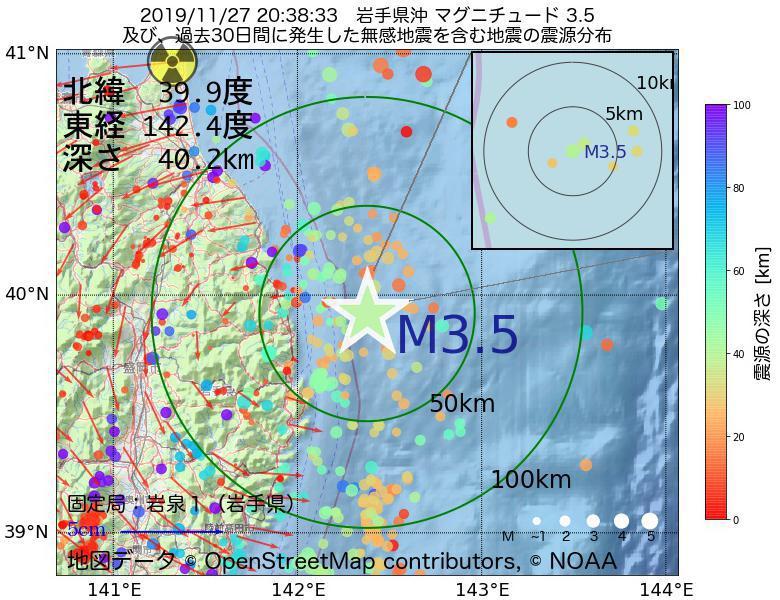 地震震源マップ:2019年11月27日 20時38分 岩手県沖でM3.5の地震