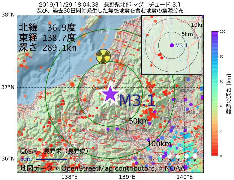 地震震源マップ:2019年11月29日 18時04分 長野県北部でM3.1の地震