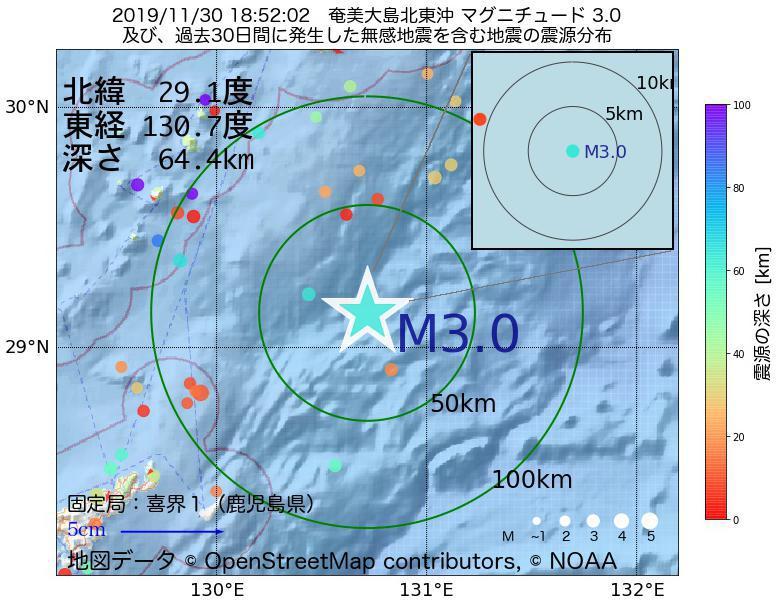 地震震源マップ:2019年11月30日 18時52分 奄美大島北東沖でM3.0の地震