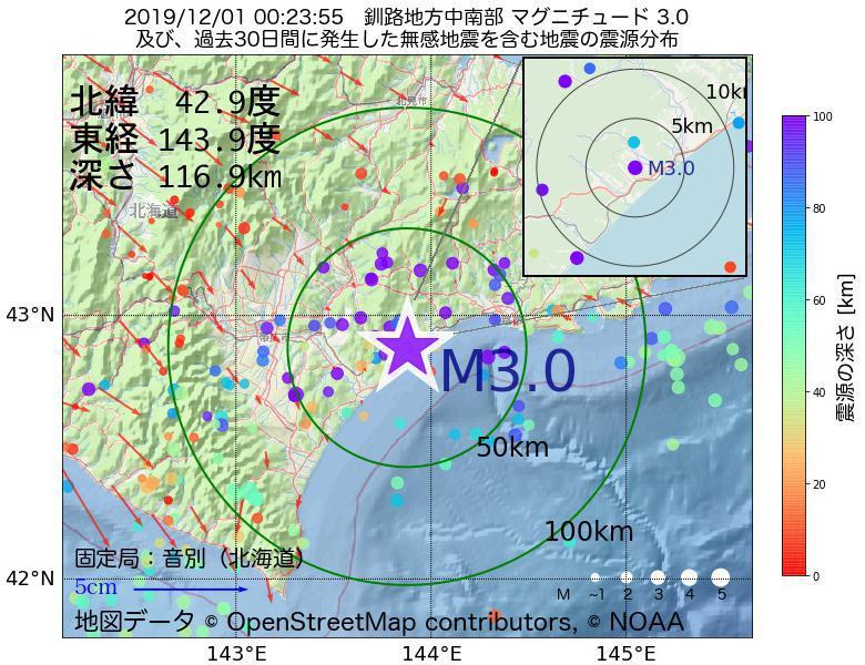 地震震源マップ:2019年12月01日 00時23分 釧路地方中南部でM3.0の地震