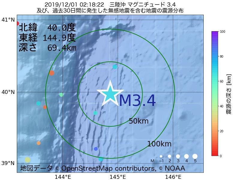 地震震源マップ:2019年12月01日 02時18分 三陸沖でM3.4の地震