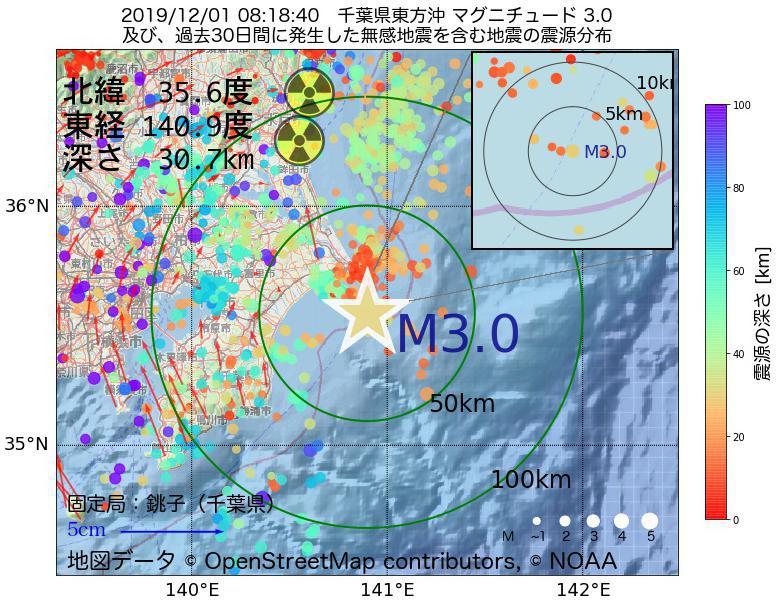 地震震源マップ:2019年12月01日 08時18分 千葉県東方沖でM3.0の地震
