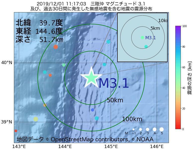 地震震源マップ:2019年12月01日 11時17分 三陸沖でM3.1の地震