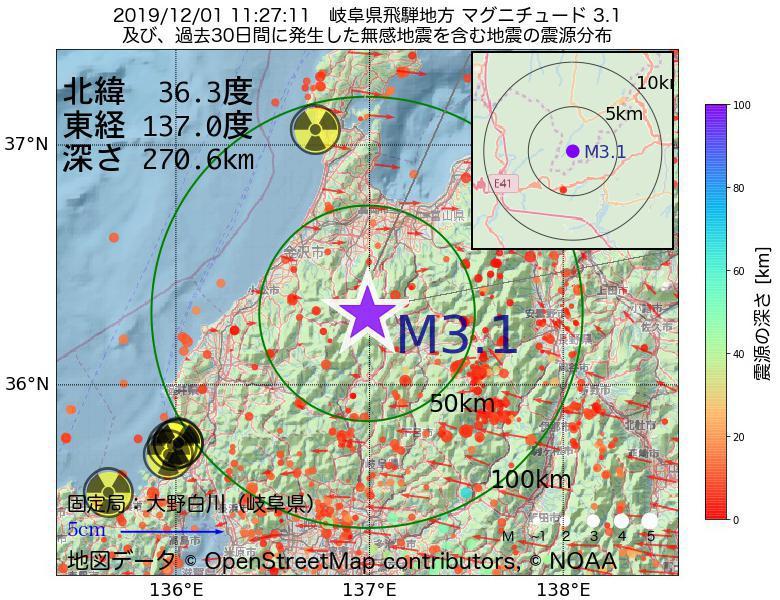 地震震源マップ:2019年12月01日 11時27分 岐阜県飛騨地方でM3.1の地震