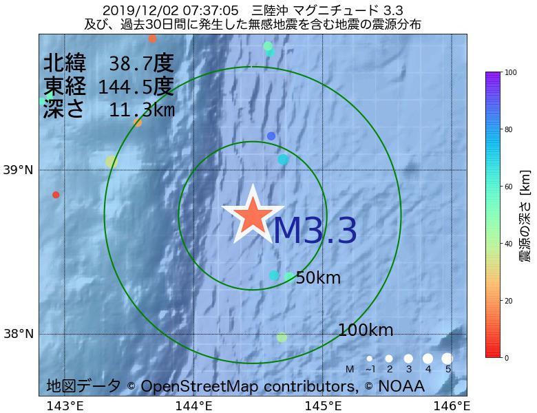 地震震源マップ:2019年12月02日 07時37分 三陸沖でM3.3の地震