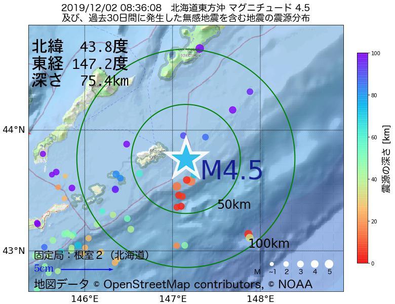 地震震源マップ:2019年12月02日 08時36分 北海道東方沖でM4.5の地震