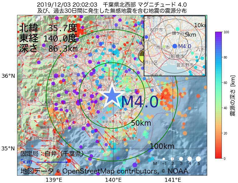 地震震源マップ:2019年12月03日 20時02分 千葉県北西部でM4.0の地震