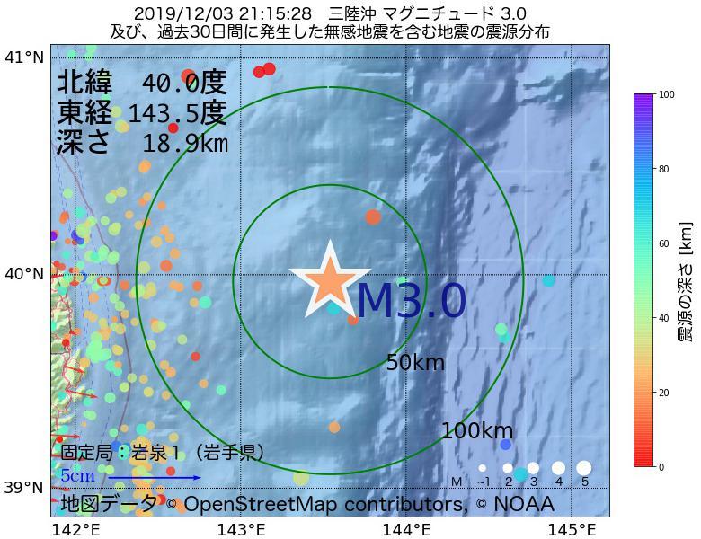 地震震源マップ:2019年12月03日 21時15分 三陸沖でM3.0の地震