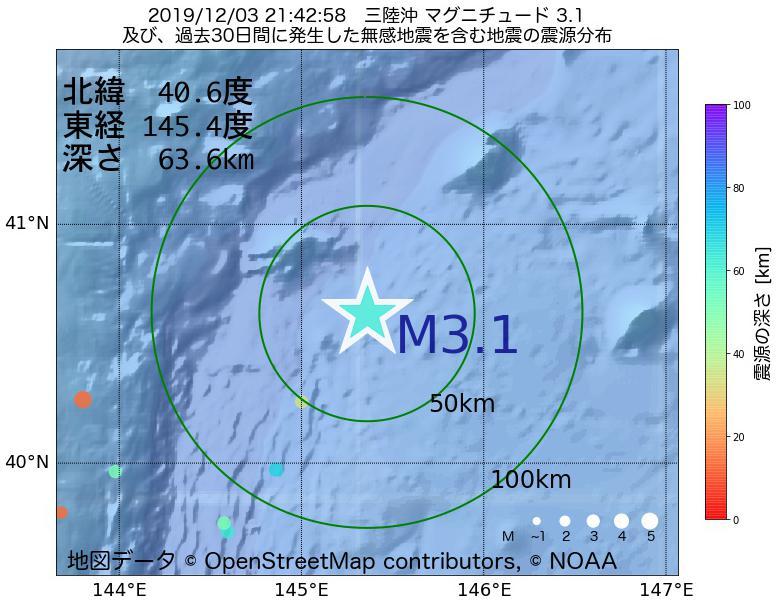 地震震源マップ:2019年12月03日 21時42分 三陸沖でM3.1の地震
