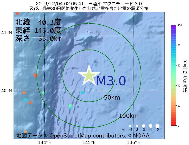 地震震源マップ:2019年12月04日 02時05分 三陸沖でM3.0の地震