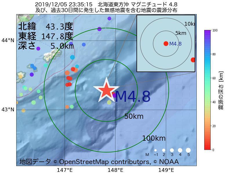 地震震源マップ:2019年12月05日 23時35分 北海道東方沖でM4.8の地震