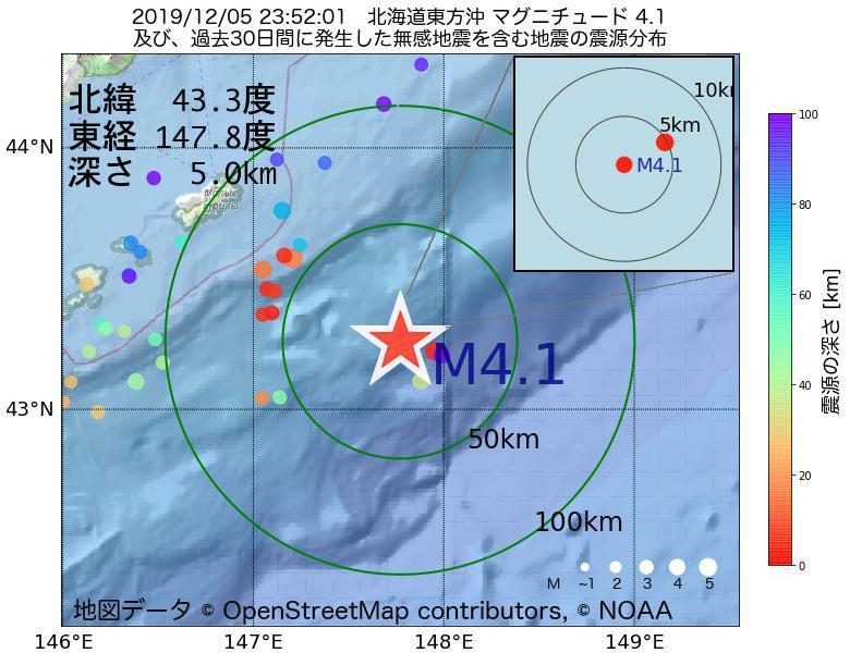 地震震源マップ:2019年12月05日 23時52分 北海道東方沖でM4.1の地震