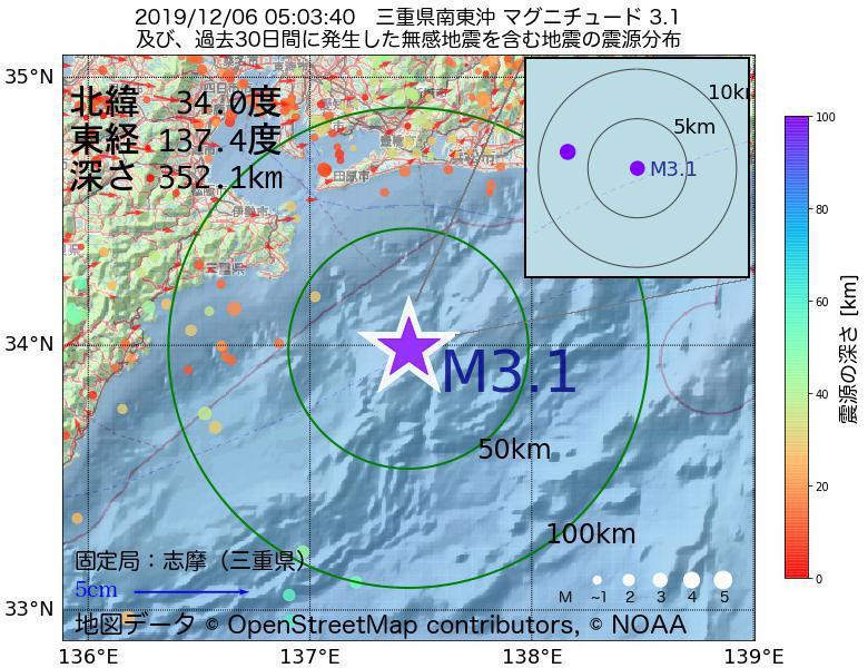 地震震源マップ:2019年12月06日 05時03分 三重県南東沖でM3.1の地震