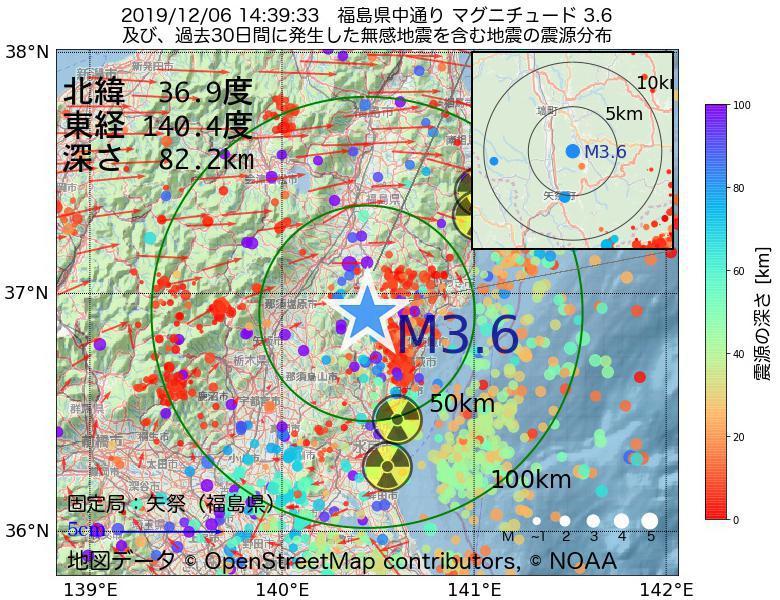地震震源マップ:2019年12月06日 14時39分 福島県中通りでM3.6の地震