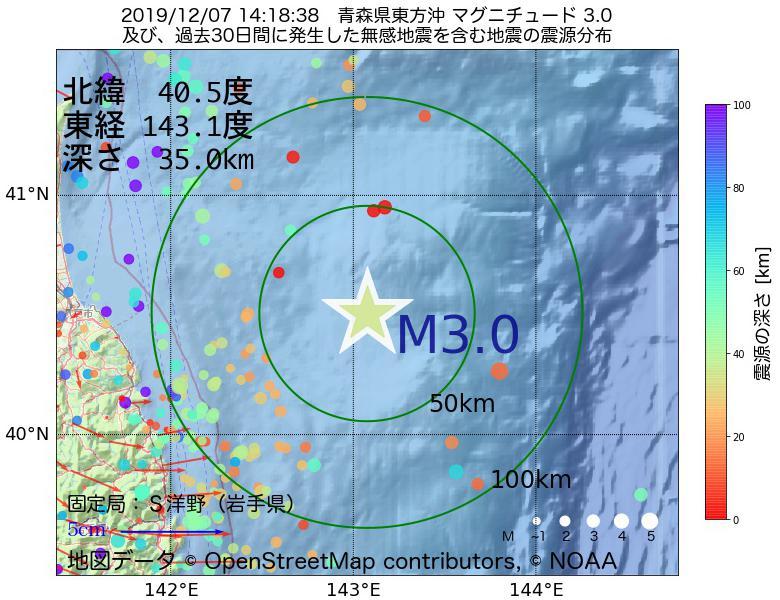 地震震源マップ:2019年12月07日 14時18分 青森県東方沖でM3.0の地震
