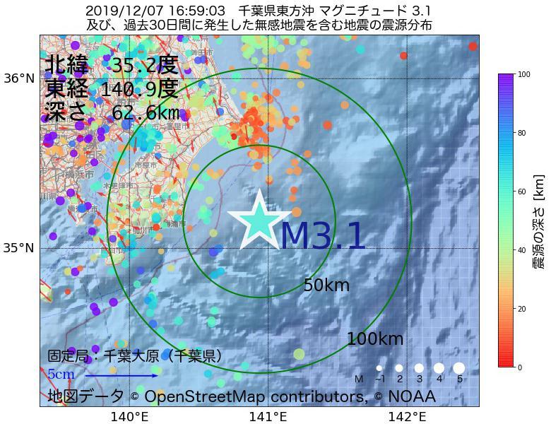 地震震源マップ:2019年12月07日 16時59分 千葉県東方沖でM3.1の地震