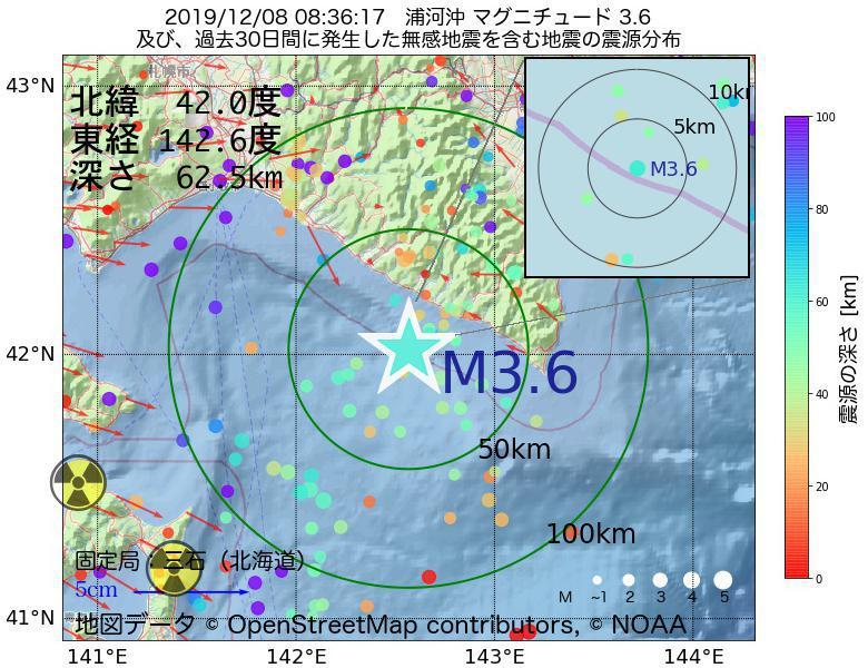地震震源マップ:2019年12月08日 08時36分 浦河沖でM3.6の地震