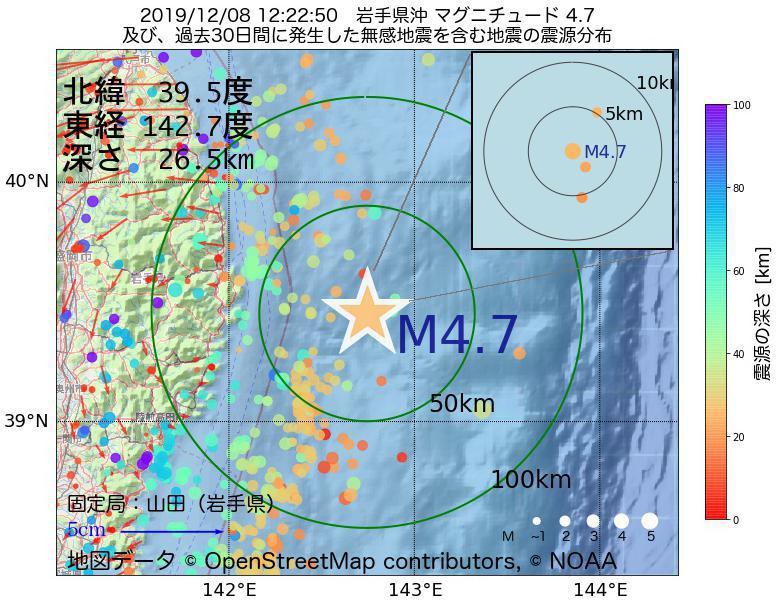 地震震源マップ:2019年12月08日 12時22分 岩手県沖でM4.7の地震
