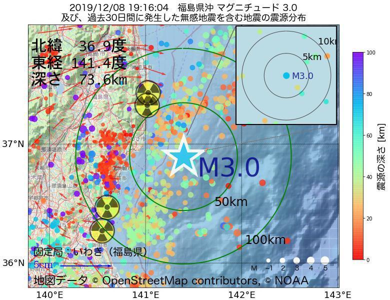 地震震源マップ:2019年12月08日 19時16分 福島県沖でM3.0の地震