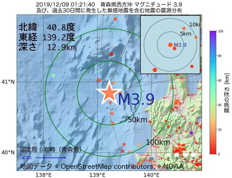 地震震源マップ:2019年12月09日 01時21分 青森県西方沖でM3.9の地震