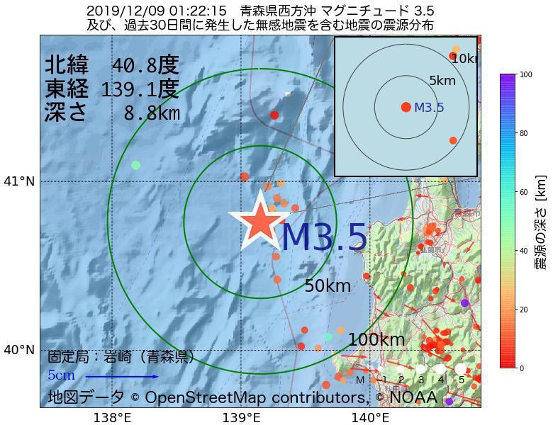 地震震源マップ:2019年12月09日 01時22分 青森県西方沖でM3.5の地震