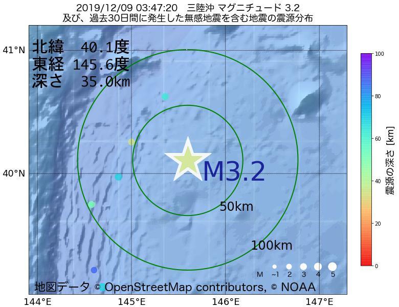 地震震源マップ:2019年12月09日 03時47分 三陸沖でM3.2の地震